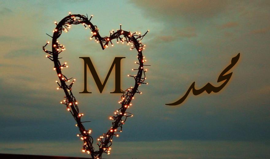 بالصور صور لاسم محمد , اسم محمد مزخرف 4443 2