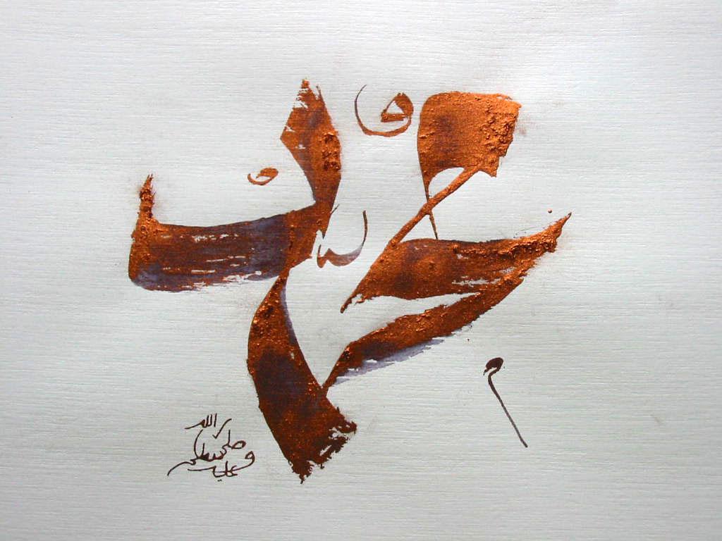 بالصور صور لاسم محمد , اسم محمد مزخرف 4443 4