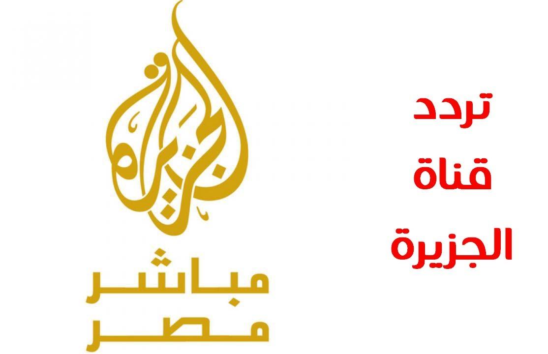 صورة تردد قناة الجزيرة , احدث تردد للجزيره