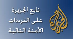 تردد قناة الجزيرة , احدث تردد للجزيره