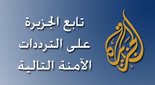 صور تردد قناة الجزيرة , احدث تردد للجزيره