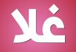 صورة معنى اسم غلا , معانى الاسماء العربية