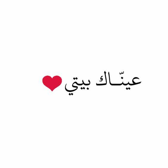 بالصور كلمات جميلة عن الحب , عبارات تتحدث عن الحب 6241 7