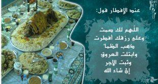 دعاء قبل الافطار , ادعية افطار رمضان