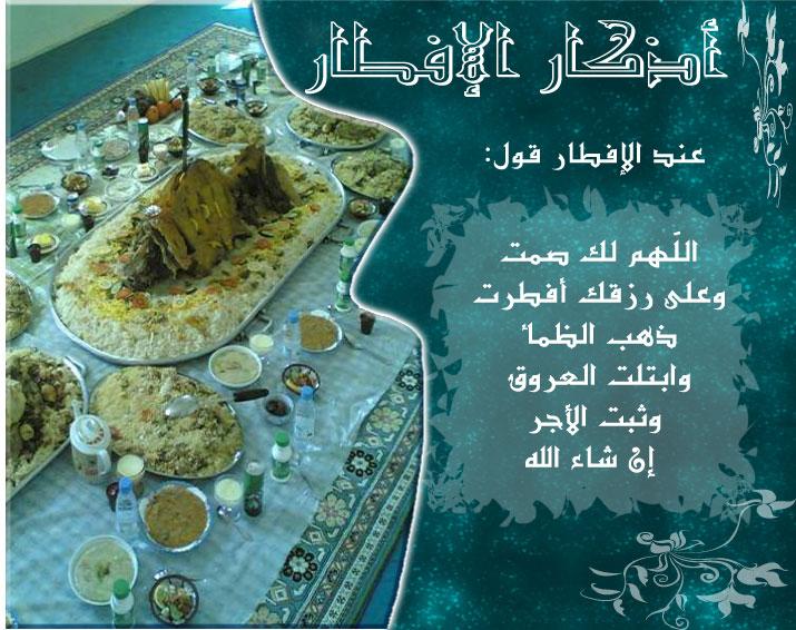 صورة دعاء قبل الافطار , ادعية افطار رمضان