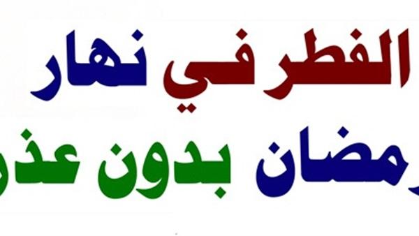 بالصور كفارة الافطار في رمضان , مقدار كفارة الافطار 6278 1