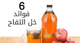 صورة فوائد خل التفاح , فائدة خل التفاح