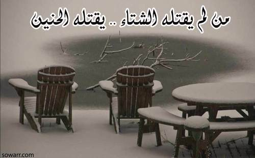 بالصور صور عن الشتاء , خلفيات عن البرد 6432 4