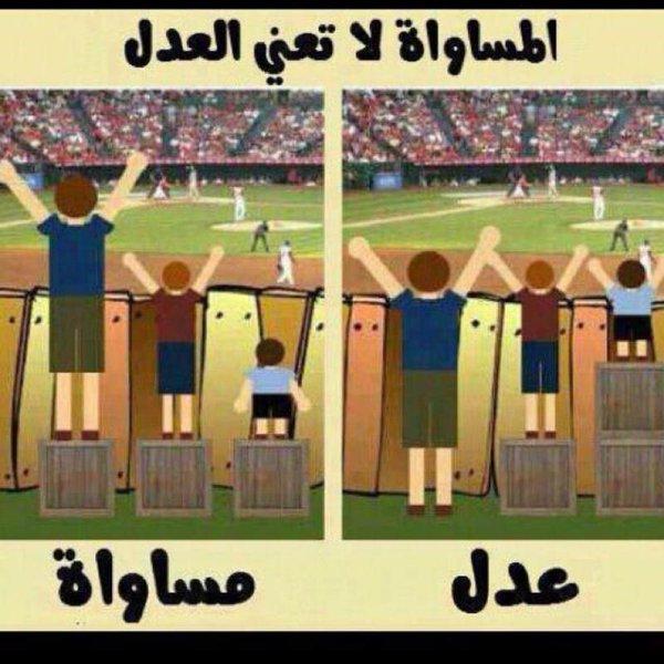 صورة الفرق بين العدل والمساواة , الاختلافات بين المعانى العدل و المساواة