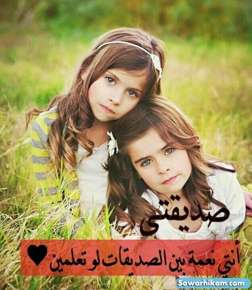 صور صور بنات اصدقاء , صداقة البنات الحلوين