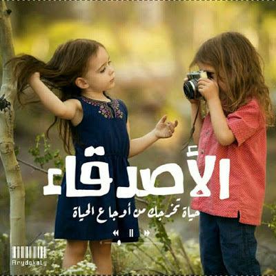 صور بنات اصدقاء صداقة البنات الحلوين بنات كول
