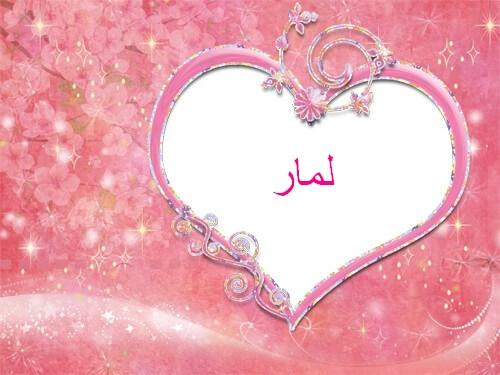 صورة معنى لمار , معانى الاسماء العربية