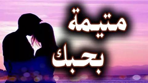 بالصور شعر جميل عن الحب' اجمل الاشعار الرومانسية 2203 2