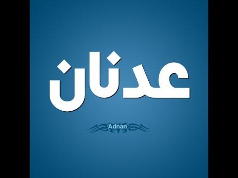 صوره معنى اسم عدنان , معاني اسماء الاولاد