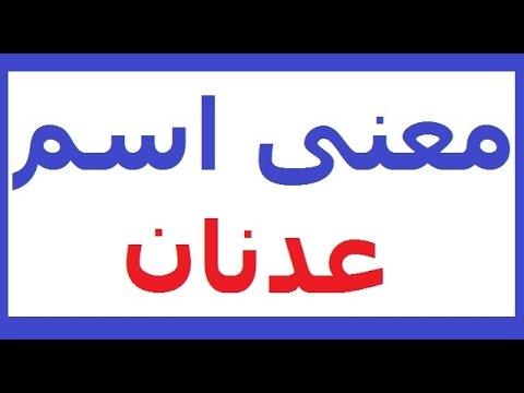 صور معنى اسم عدنان , معاني اسماء الاولاد