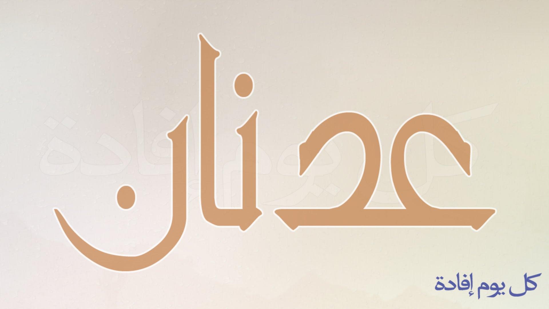 بالصور معنى اسم عدنان , معاني اسماء الاولاد 2204 6