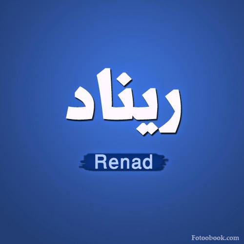 بالصور معنى ريناد , اجدد معاني الاسماء 2212