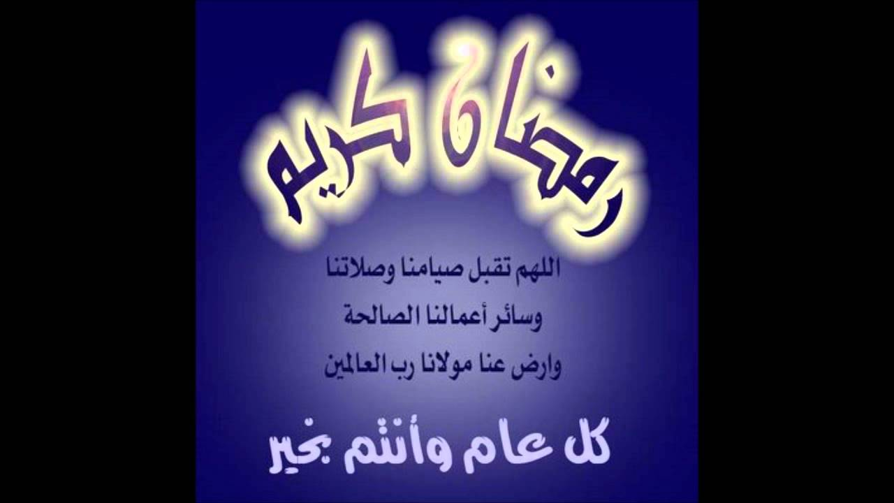 صورة دعاء شهر رمضان , ادعية شهر رمضان 2213 4