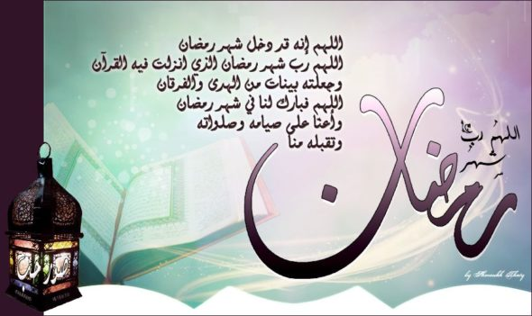 صورة دعاء شهر رمضان , ادعية شهر رمضان 2213 5