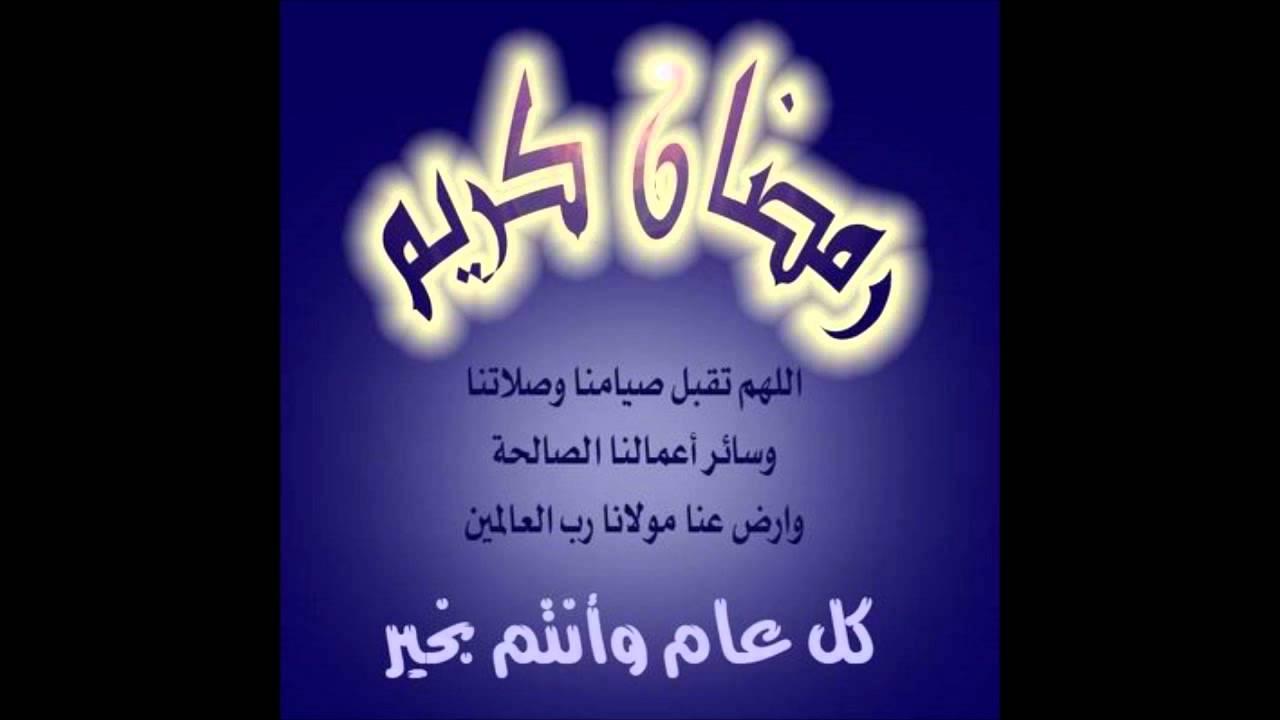 صورة دعاء شهر رمضان , ادعية شهر رمضان 2213 8