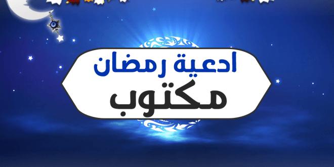 صورة دعاء شهر رمضان , ادعية شهر رمضان 2213