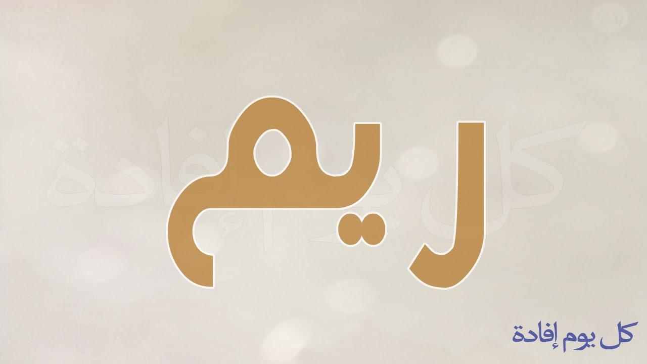 صورة معنى اسم ريم , معاني اسماء البنات