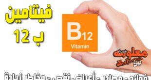 فوائد فيتامين ب , فوائد الفيتامينات