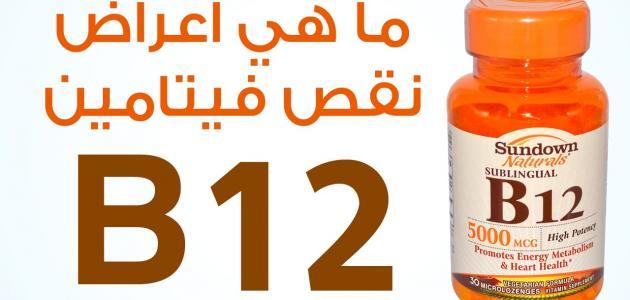 بالصور فوائد فيتامين ب , فوائد الفيتامينات 2295 4