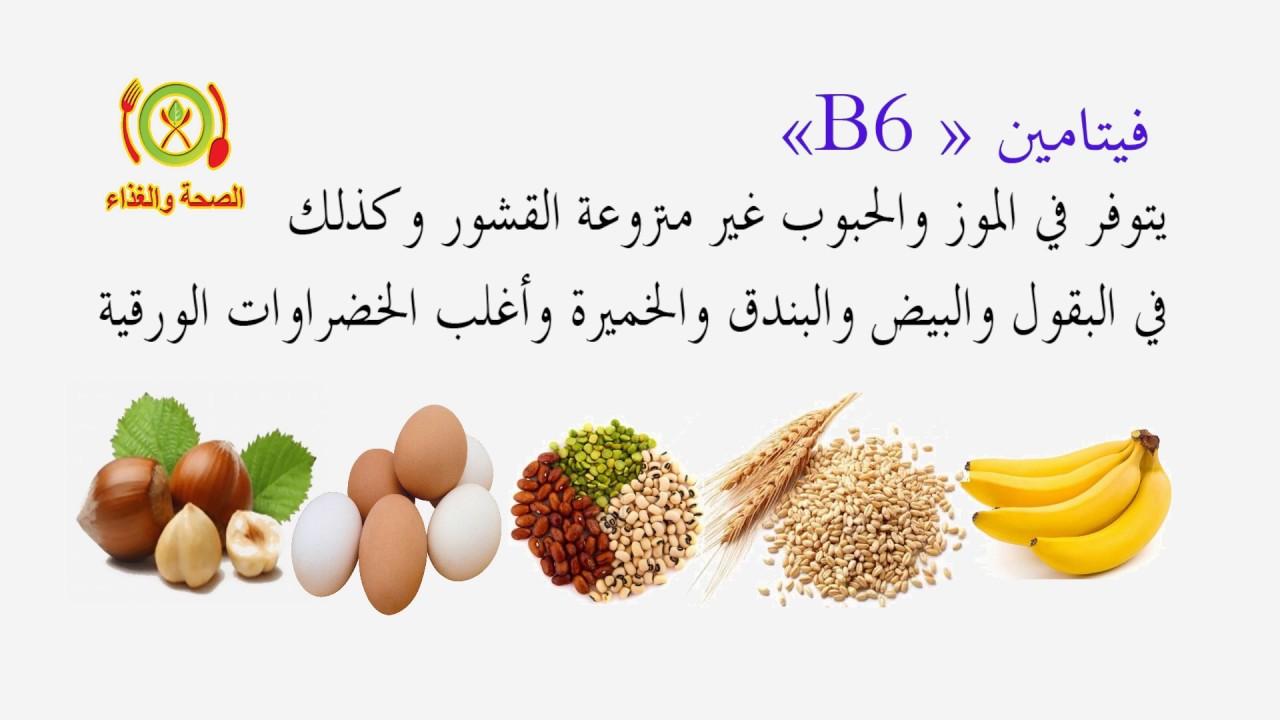 بالصور فوائد فيتامين ب , فوائد الفيتامينات 2295 6