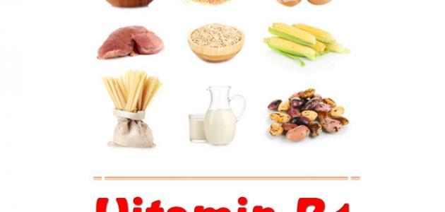 بالصور فوائد فيتامين ب , فوائد الفيتامينات 2295 7