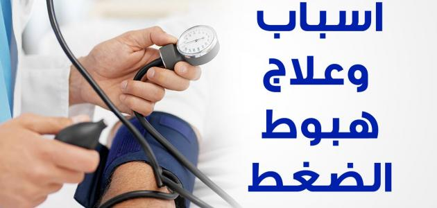صورة اسباب انخفاض ضغط الدم , علاج انخفاض الدم