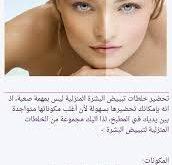 بالصور وصفة سريعة لتبييض الوجه , وصفات تبيض 2317 9 172x165