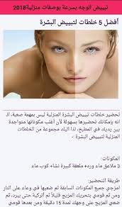صورة وصفة سريعة لتبييض الوجه , وصفات تبيض