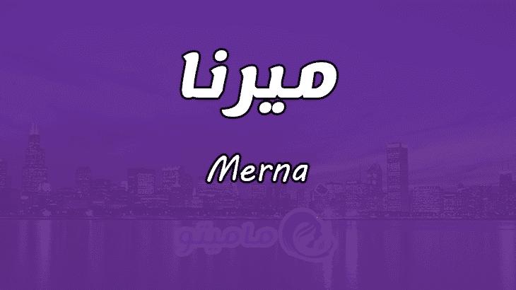 صورة معنى اسم ميرنا , معاني اسماء الاشخاص