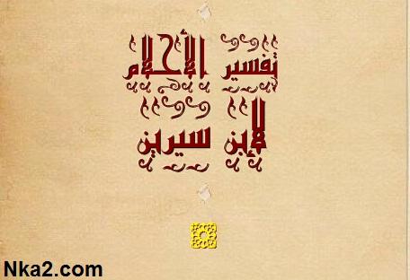 صورة تفسير حلم ابن سيرين , تفسير معانى الاحلام لابن سيرين 2699