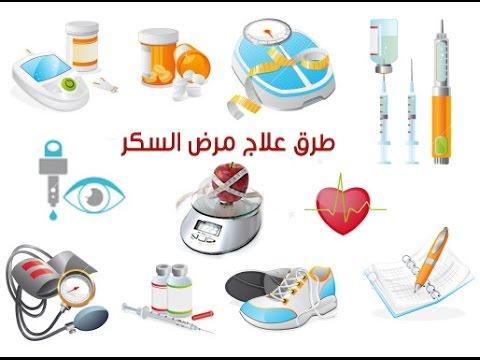 صورة علاج مرض السكري , ماهى اعراض مرض السكرى