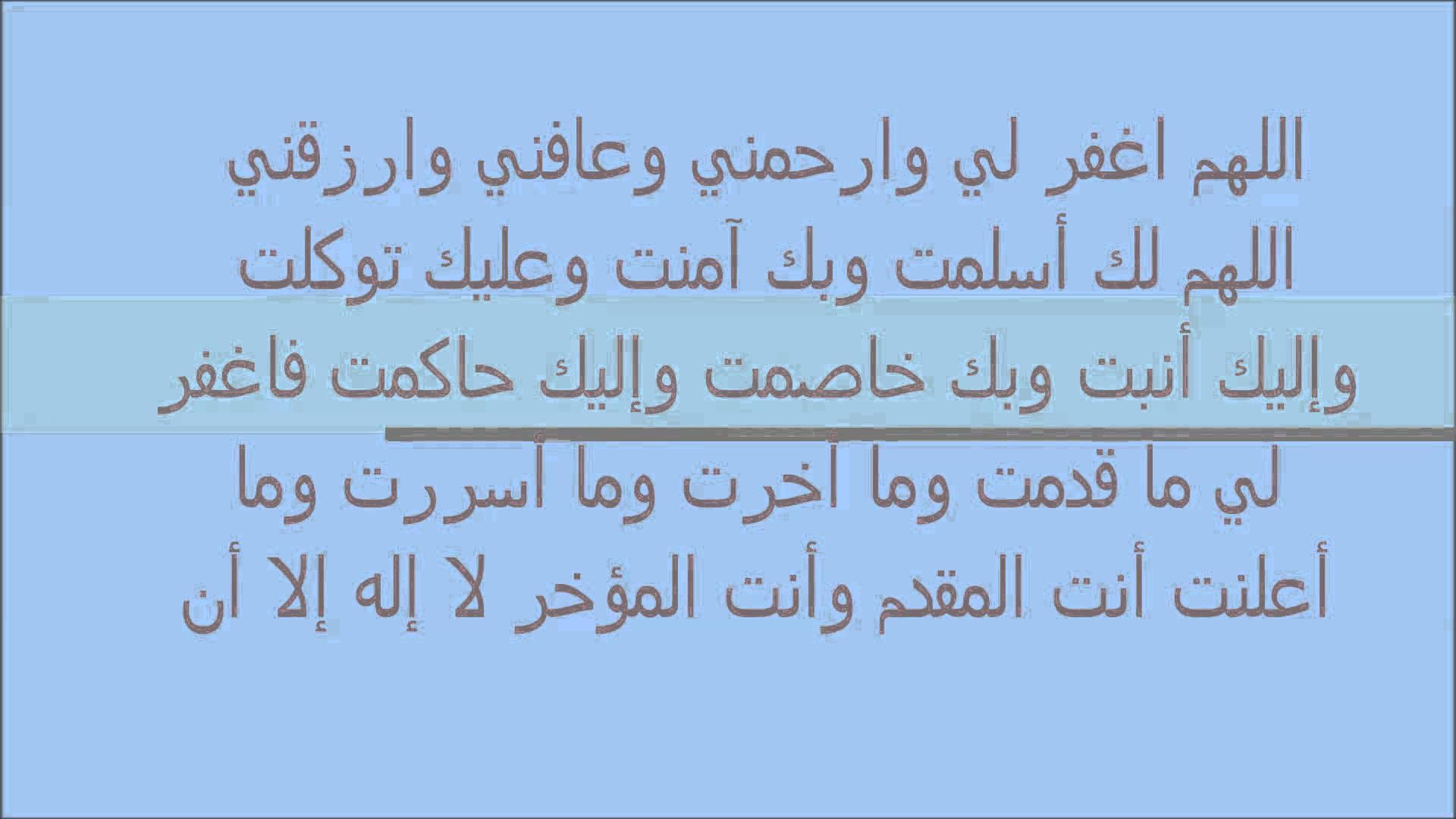 صورة ادعية الاستغفار , اجمل الادعية لفك الكرب