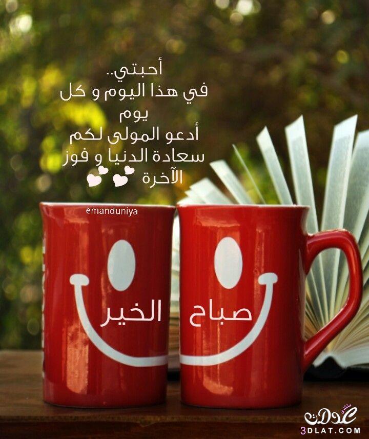 صورة اجمل رسائل الصباح , اجمل الصور المكتوب عليها عبارات عن الصباح