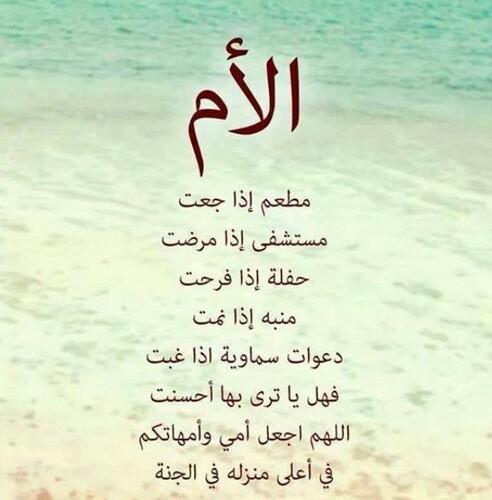 صورة قصيدة عن الام مكتوبة , اجمل القصائد عن فضل الام
