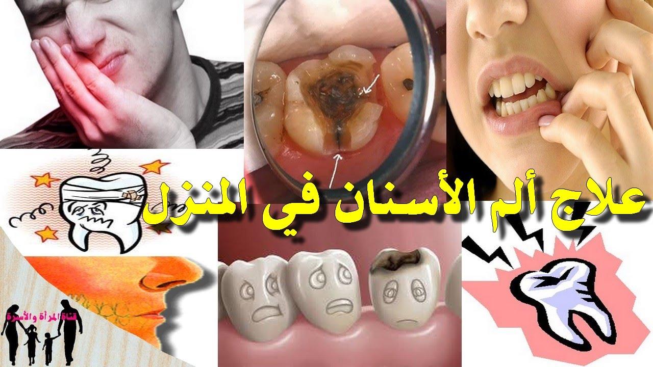 بالصور علاج وجع الاسنان , افضل علاج لوجع الاسنان 2913 1