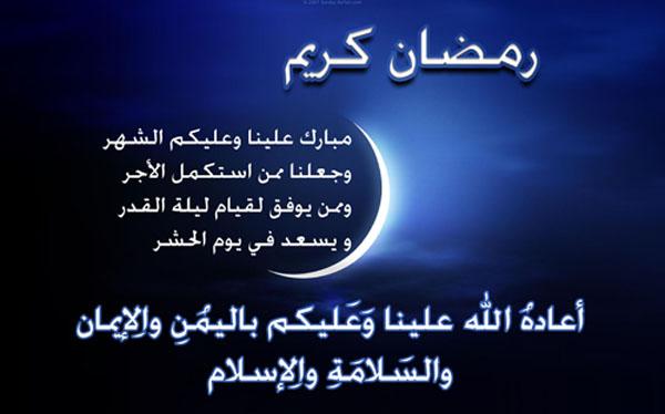 صورة تهنئة رسمية بمناسبة رمضان , اجمل التهانى شهر رمضان 2915 1