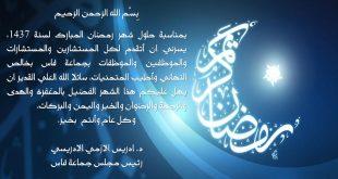 تهنئة رسمية بمناسبة رمضان , اجمل التهانى شهر رمضان