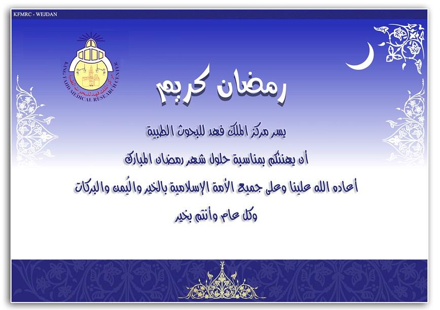 صورة تهنئة رسمية بمناسبة رمضان , اجمل التهانى شهر رمضان 2915 2