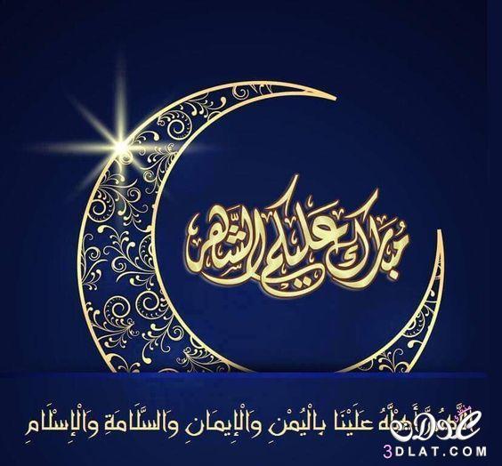 صورة تهنئة رسمية بمناسبة رمضان , اجمل التهانى شهر رمضان 2915 3