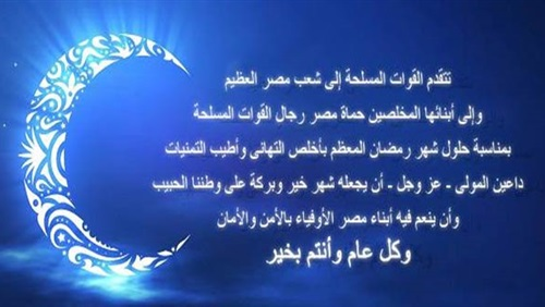 صورة تهنئة رسمية بمناسبة رمضان , اجمل التهانى شهر رمضان 2915 5