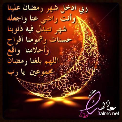 صورة تهنئة رسمية بمناسبة رمضان , اجمل التهانى شهر رمضان 2915 9