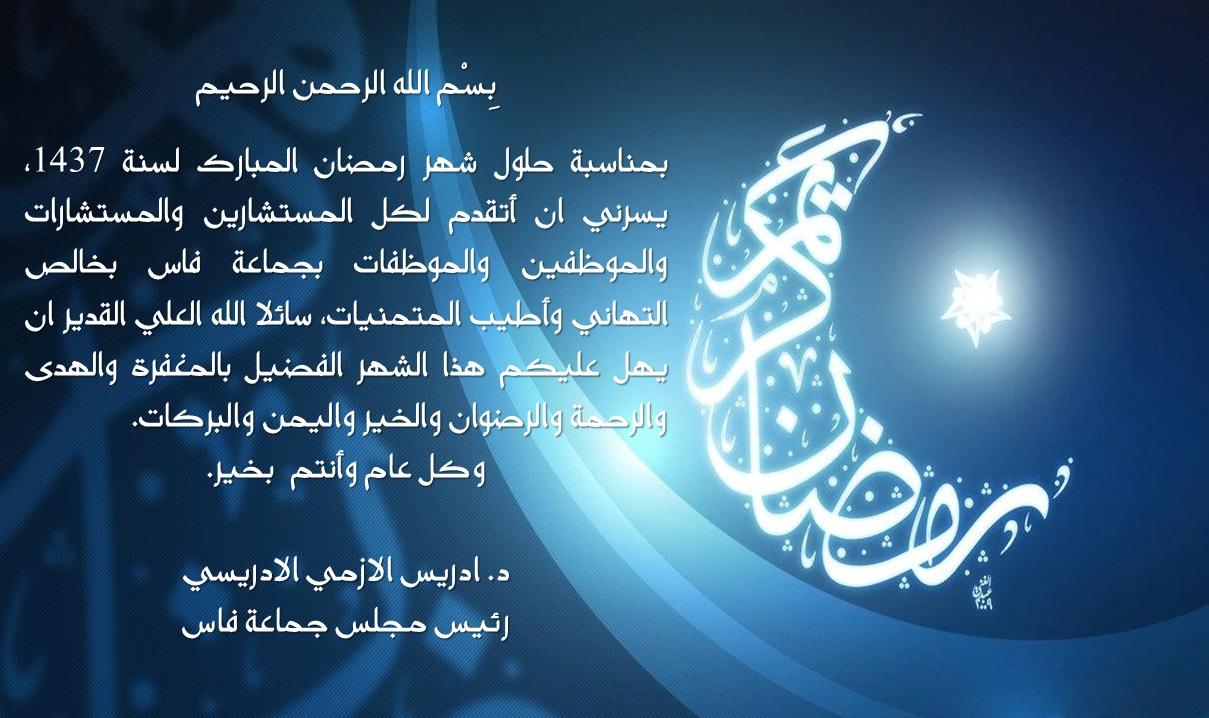 صورة تهنئة رسمية بمناسبة رمضان , اجمل التهانى شهر رمضان 2915
