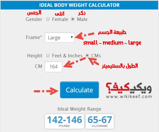 صورة حساب كتله الجسم والوزن المثالي , ماهو الوزن المثالى لاى جسم