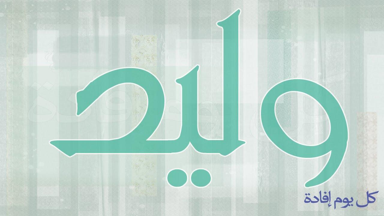 صورة معنى اسم وليد , ماهى المعانى لاسم وليد
