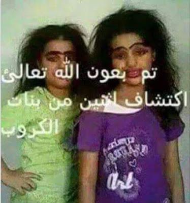 بالصور صور بنات مضحكه , صورة بنت مضحكه جميلة 2973 5